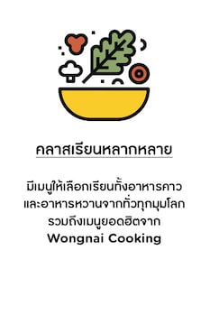 co-cooking-why-us-2
